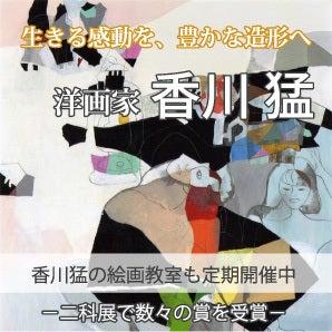 香川猛オフィシャルサイト