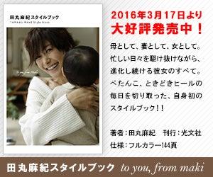 田丸麻紀スタイルブック