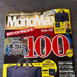 MonoMax 10…