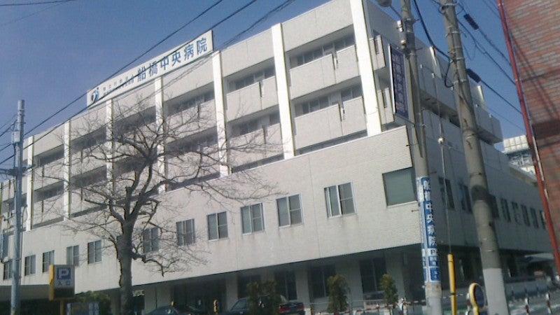 中央 病院 船橋