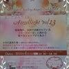 4/3(日)★エンジェルライトin名古屋で出展いたします♪の画像