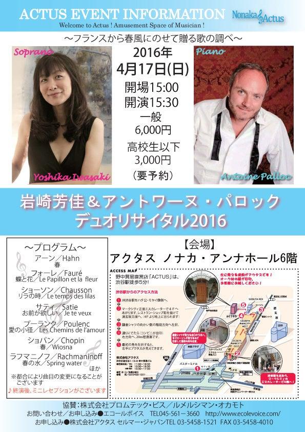 岩崎芳佳&アントワーヌ・パロック