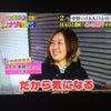 16日19時フジテレビおじゃmap!!。放映をまて。矢張り汚ないヘアーの画像