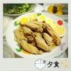夕食♡の画像