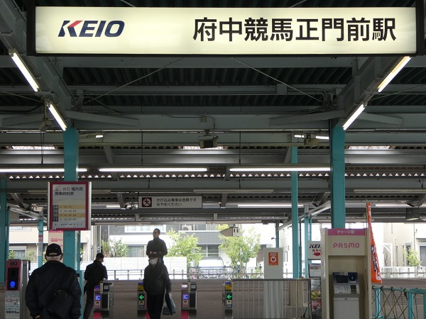 「京王線 府中競馬正門前」の画像検索結果