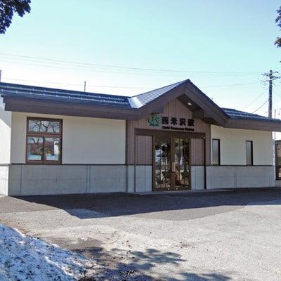 【まったり駅探訪】米坂線・西米沢駅に行ってきました。の記事に添付されている画像