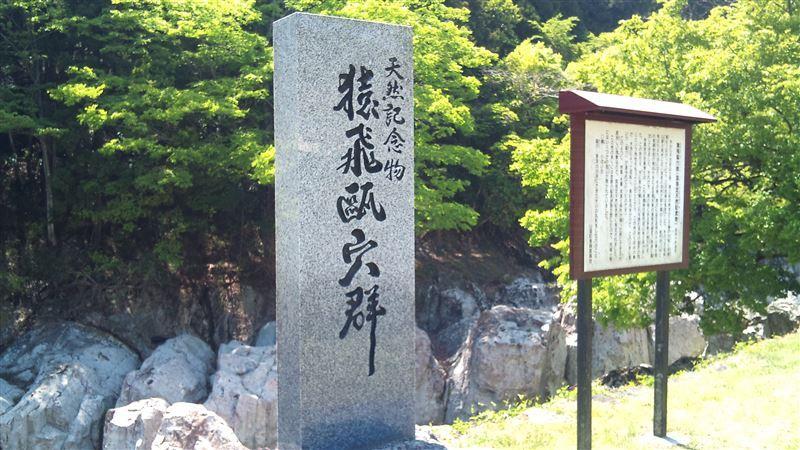 猿飛千壺峡1