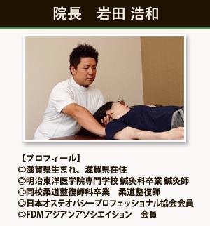 院長岩田浩和
