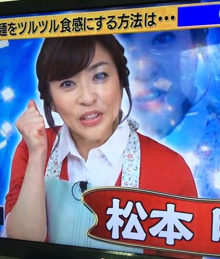 松本明子さん「この差って何ですか!?」