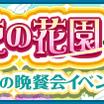 ★復刻★【2/20(水)12:00~】イベント連動!天使の花園ガチャスタート!