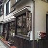 北鎌倉から裏通りに素敵なお店♪の画像