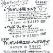 Korix春のキャン…