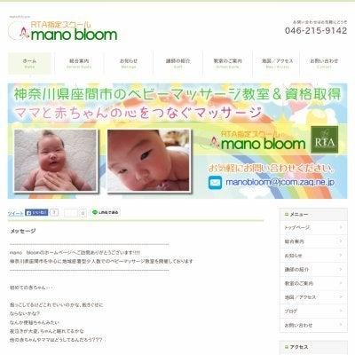 神奈川県座間市 ベビーマッサージ教室