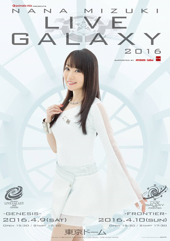 水樹奈々さん「NANA MIZUKI LIVE GALAXY 2016」グッズページ公開 ...