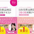 第9回 日本化粧品検…