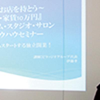 10坪・家賃10万円ジム・スタジオ・サロン開業養成講座 シークレットセミナー&説の記事に添付されている画像