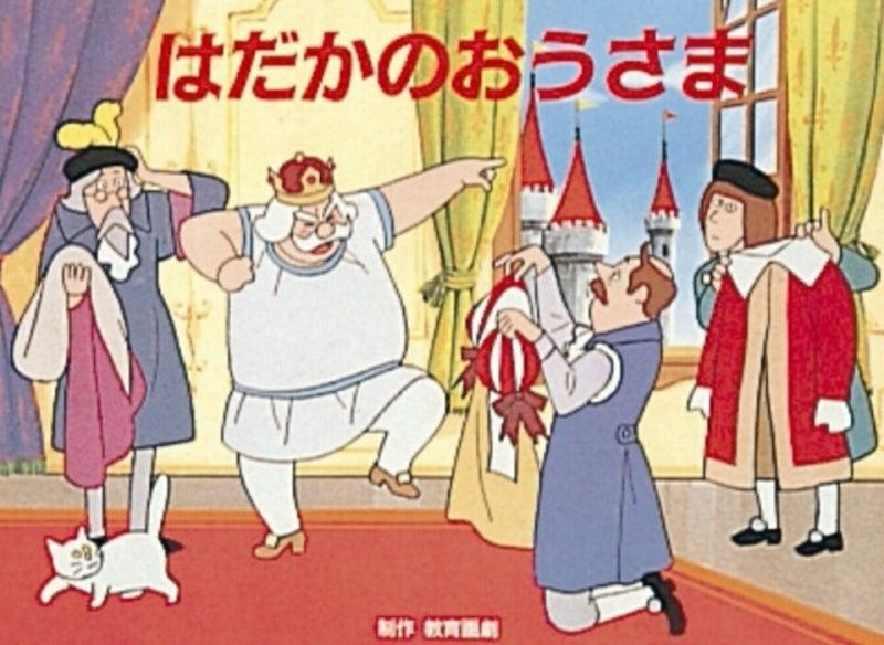 裸 の 王様 裸の王様 - Wikipedia
