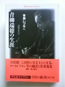 青柳いづみこ『青柳瑞穂の生涯』...