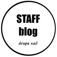 ドレープネイルスタッフブログ