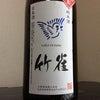 第307回「吟吟」蔵元さんを囲む会/岐阜県「竹雀」大塚酒造さまの画像