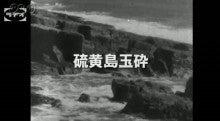 硫黄島玉砕