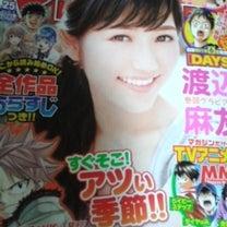 渡辺麻友さん25歳&相川茉穂さん20歳 お誕生日おめでとうの記事に添付されている画像