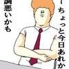 体調管理(#^^#)の画像
