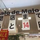 完全閉店SALE残り14日の記事より