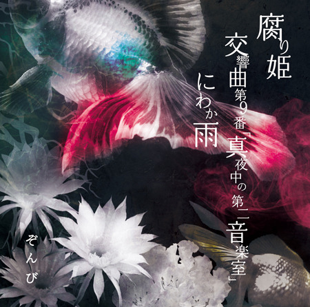 腐り 姫 音楽