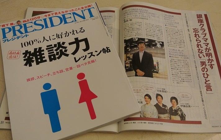 PRESIDENT 2016.4.18号 記事
