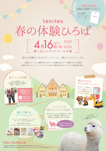 体験イベントポスター.jpg