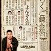 5月29日(日)「らくご錬金術」の画像