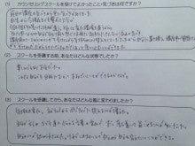 コース感想3