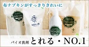 Sunny Days 布ナプスマイル研究部-布ナプ洗濯はとれるNO.1
