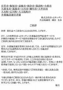 福岡介護食事配送配達ムース刻みチルド冷凍