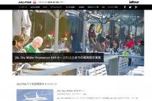 JALPAK France   Web・ホームページ制作