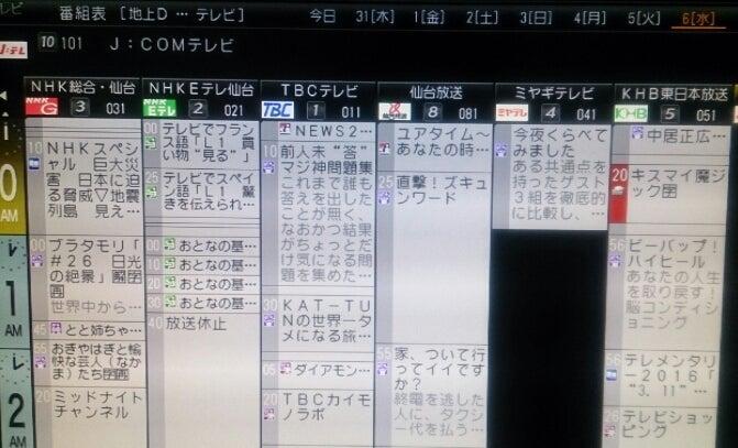 宮城 県 テレビ 番組 表 今日の番組表[] - Yahoo!テレビ.Gガイド