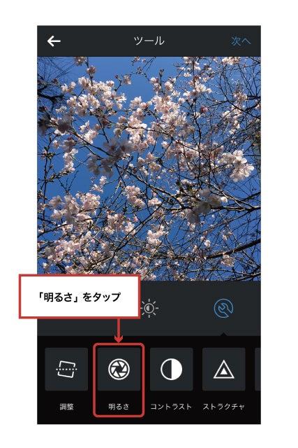 Instagramで画像加工方法8