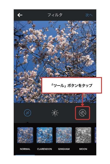 Instagramで画像加工方法7