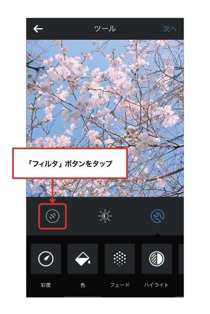 Instagramで画像加工14