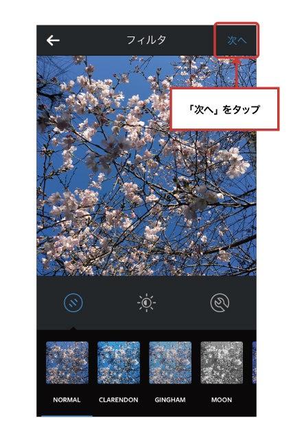 Instagramで画像加工20