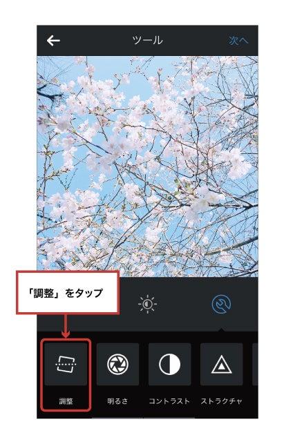 Instagramで画像加工18