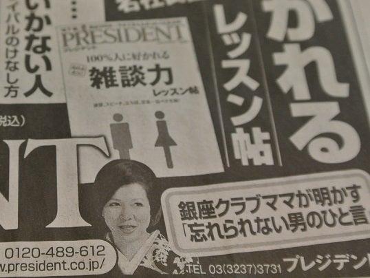 2016年3月29日日経新聞広告 由美ママ2