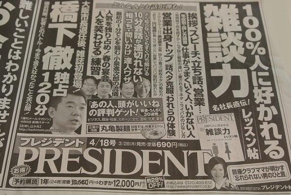 2016年3月29日日経新聞広告 由美ママ