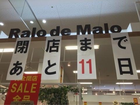 完全閉店SALE残り11日の記事より