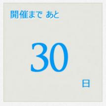 ■てづバまで30日■