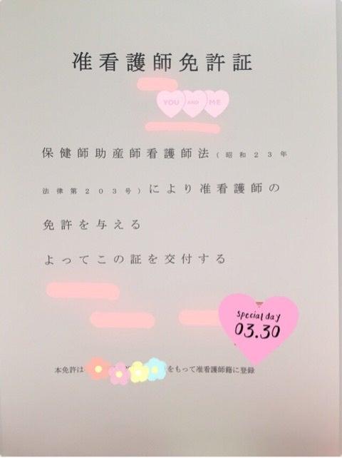 准看護師免許証。   アラフォー新人看護師♡日日是好日〜will ...