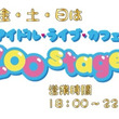 【ZOOstage】…