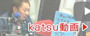 katsu動画