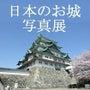 日本のお城写真展開催…